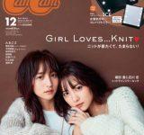この1冊で絶対おしゃれにかわいくなれる♡CanCam12月号は「ニット」大特集!