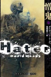 Hater (Japanese, Random House, 2011)