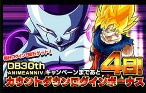 アニメドラゴンボール30周年記念イベント
