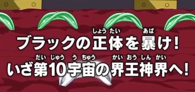 ※再【ドラゴンボール超】第53話9時から放送「ブラックの正体を暴け! いざ第10宇宙の界王神界へ!」【龍石】