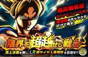 【ドッカンバトル】攻略「LR獲得イベント限界を超越せし戦士!」【ボス情報】