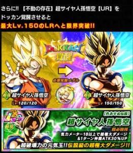 【ドッカンバトル】LR獲得イベント限界を超越せし戦士開催!【概要】