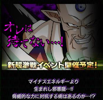 【ドッカンバトル】超激戦超一星龍!ノーコン安定攻略!【動画】