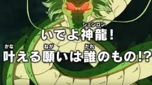 【ドラゴンボール超】第68話9時から放送「いでよ神龍! 叶える願いは誰のもの!?」 【龍石】