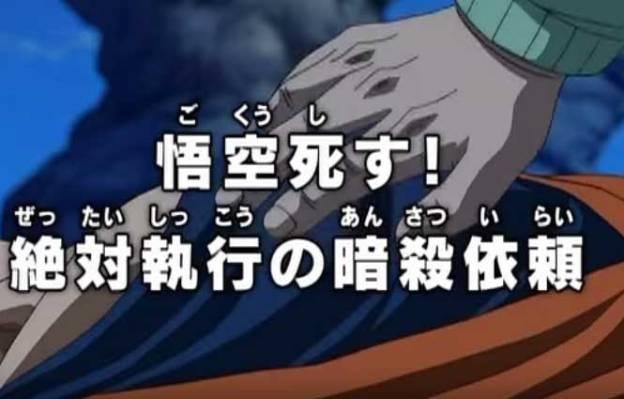 【ドラゴンボール超】第71話9時から放送「悟空死す!絶対執行の暗殺依頼」 【龍石】