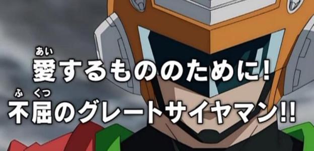 【ドラゴンボール超】第74話9時から放送「愛するもののために!不屈のグレートサイヤマン!!」 【龍石】