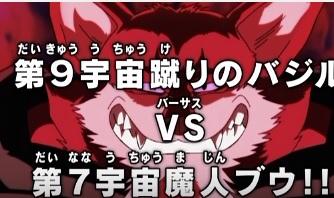 【ドラゴンボール超】第79話9時から放送「全覧試合開幕!魔人ブウ出陣!!」 【龍石】