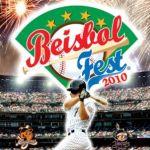 Definido el rol de juegos del Beisbol Fest 2010