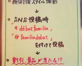 〜SNS投稿企画〜