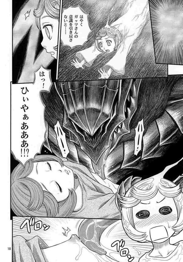 しるしるシールケ (17)