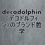 【アートを着る】をコンセプトに一点物を展開するデコドルフィン