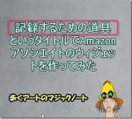 amazonアソシエイト☆ウィジェット☆を作ってみた