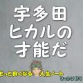宇多田ヒカルの才能だ