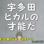 とと姉ちゃん|主題歌の宇多田ヒカルの声が変わったね!