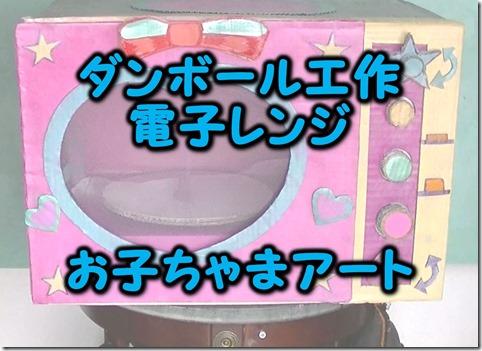 電子レンジ2014-07-09_11h17_24