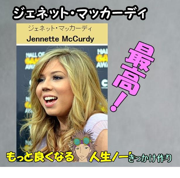 ジェネット・マッカーディ1