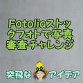 Fotoliaストックフォトで写真審査チャレンジ