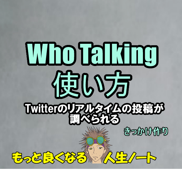 WhoTalking