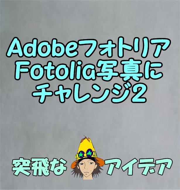AdobeフォトリアFotolia写真にチャレンジ2