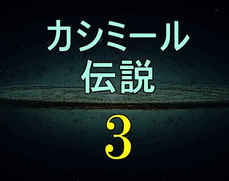 カシミール伝説3