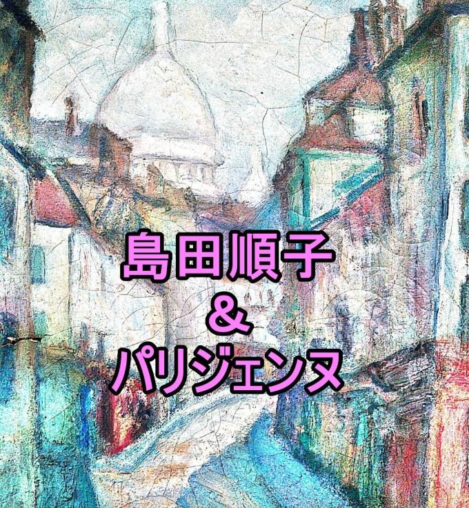 島田順子&パリジェンヌ