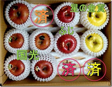 リンゴ親子三代