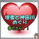 """神田川は""""壇蜜が体験した青春の思いで""""日本人の情が70年代の名曲として今も"""