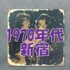 '70年代の新宿の記憶と今!ヒッピーがホームレスに!西口公園が超高層ビル群に