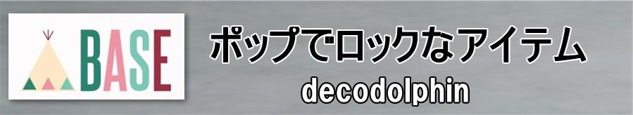 デコドルフィンの作品が買える店