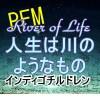 インディゴチルドレンの曲PFMのRiver of Life人生は川のようなもの幻想歌詞妄想編