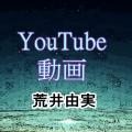 荒井由実YouTube動画