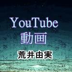 荒井由実全アルバム全曲網羅しているカモYouTube動画にて1970年代の記憶