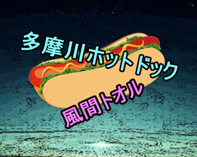 風間トオルが食べた多摩川のホットドッグ
