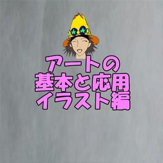 アートの基本と応用イラスト編.jpg