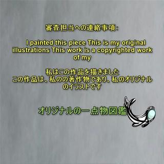 審査担当への連絡事項.jpg