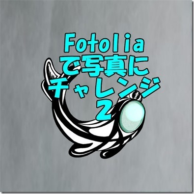 Fotoliaで写真にチャレンジ2