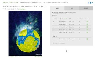 Fotolia販売画面^惑星1.jpg