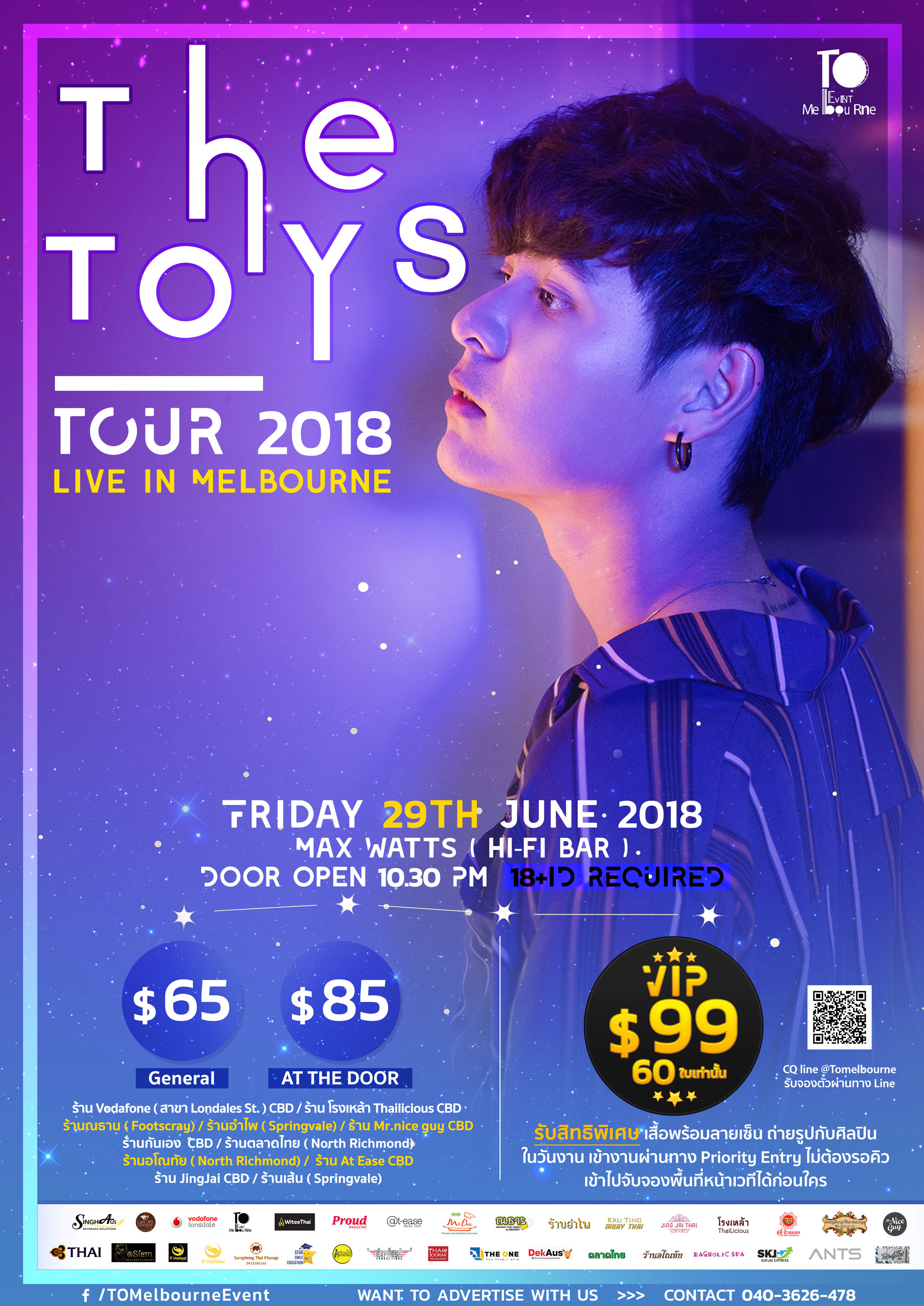 Toy Melbourne Ticket The Toys General Free Shipping Dekaus Melbourne