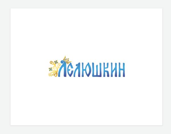 Логотип для детской продукции «Лелюшкин»