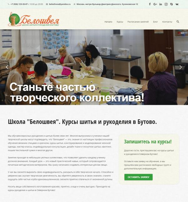 Создание сайта для школы «Белошвея»