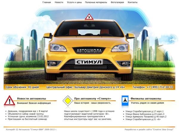 Создание сайта для автошколы «Стимул»