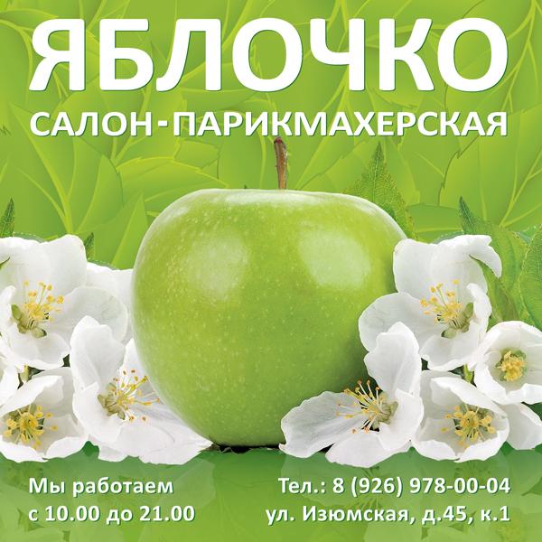 Дизайн входной таблички для салона-парикмахерской «Яблочко»