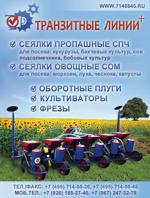 Дизайн рекламного постера для компании «Транзитные линии»