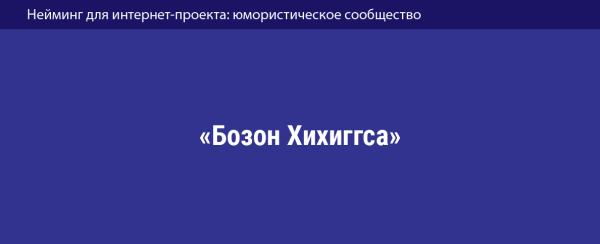 «Бозон Хихиггса» — нейминг для интернет-проекта: юмористическое сообщество