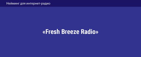 «Fresh Breez Radio» — нейминг для интернет-радио
