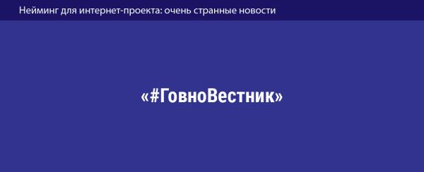 «#ГовноВестник» — нейминг для интернет-проекта: очень странные новости