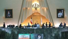 البرلمان الايراني يقدم مشروع قانون لتاطير الاتفاق النووي قد يضع العراقيل امام المفاوضات
