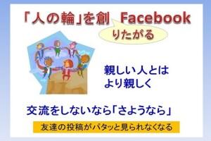 ■人の輪をつくりたがるFacebook