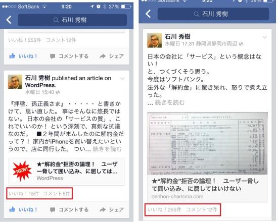 解約金のブログを紹介する2つのFacebook誘導記事