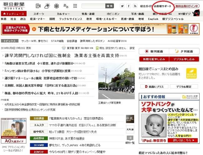 朝日デジタルのページ